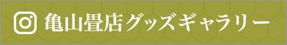 亀山畳店グッズギャラリー