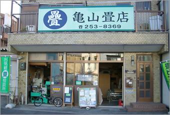 亀山畳店外観